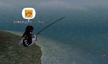 釣り3.PNG
